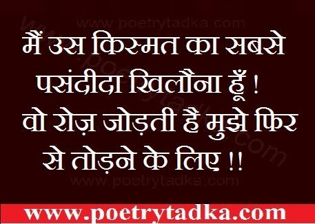 good thoughts in hindi and english uski qishmat ka