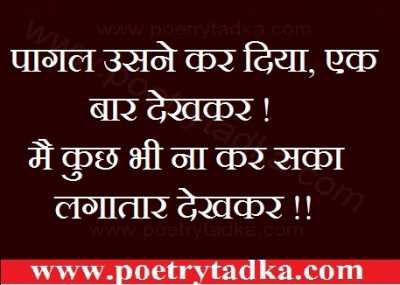 good thoughts in hindi for love pagal usne kar diya