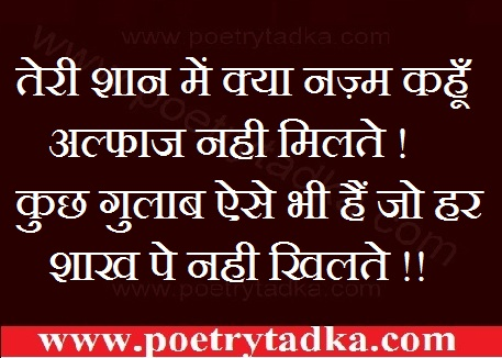 good thoughts in hindi for love teri shan me