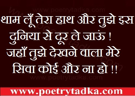 good thoughts in hindi for love tham lu tera haath