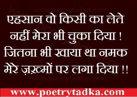 good thoughts in hindi with images ehsan wo kisi ka