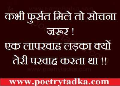good thoughts in hindi with images fursat mile to