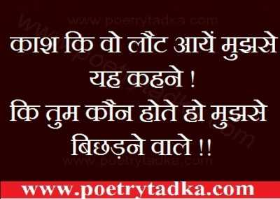 good thoughts in hindi with images kash ki wo lout aaae