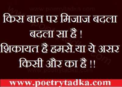 good thoughts in hindi with images kis baat par mizaaz