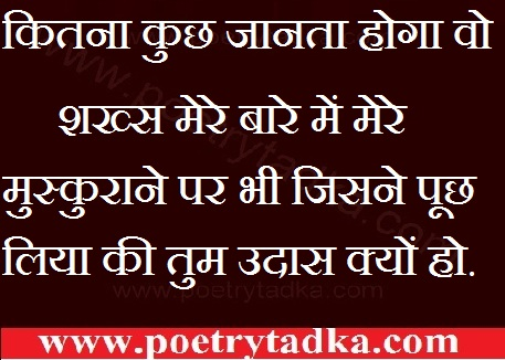 good thoughts in hindi with images mere bare me