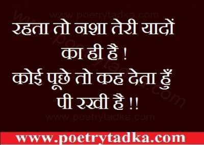 good thoughts in hindi with images nsha teri yado ka
