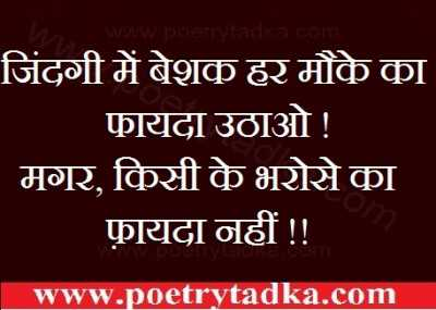 good thoughts in hindi with images zindagi me