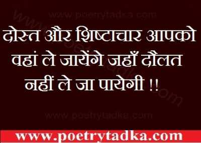 good-thoughts-on-friendship-dost