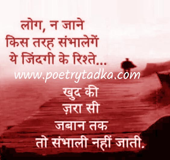 good zindagi shayari