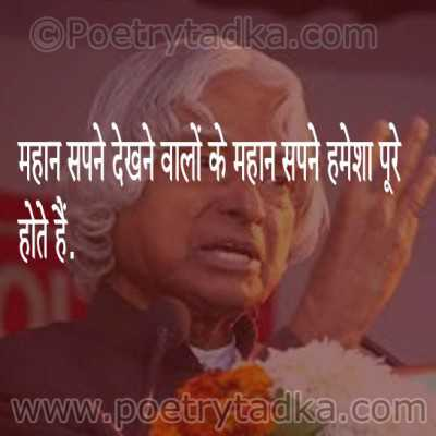 great dreams of great dreamers abdul kalam suvichar