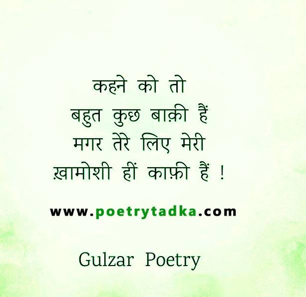 gulzar-sad-shayari