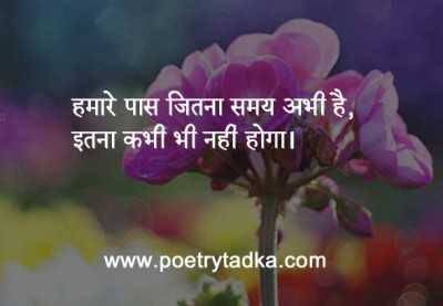 hamare paas good thoughts in hindi