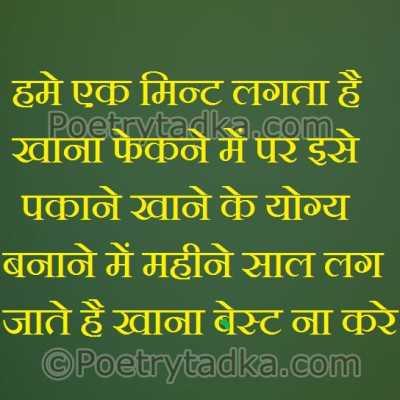 hame ek mint lagta hai khana fekne Latest Hindi Shayri Urdu Shayri