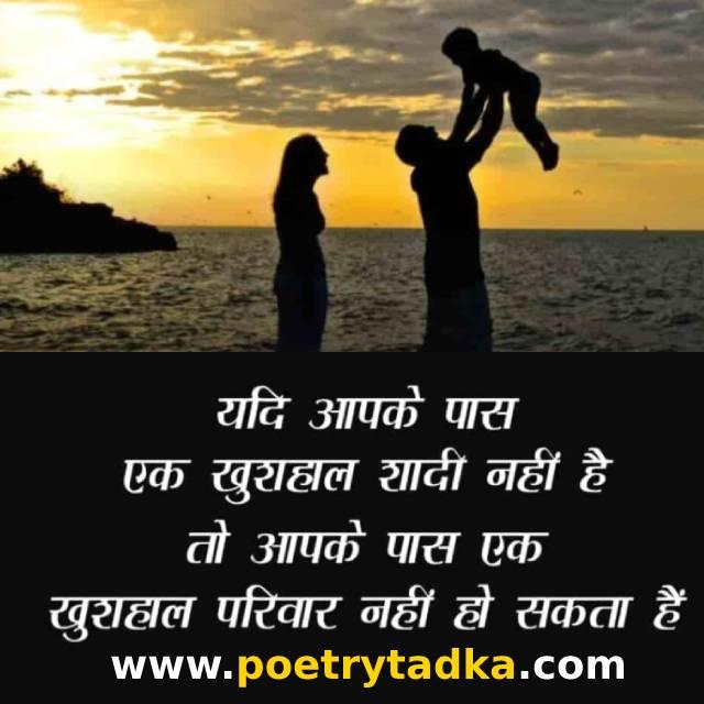 Happy Family Shayari