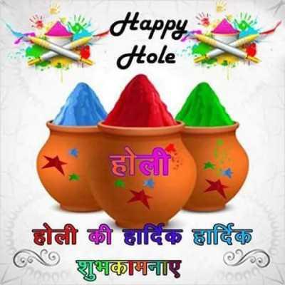 Happy Holi SMS