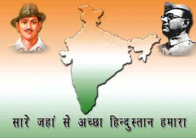 happy republic day quotes sare jahan se achha hindoostaan hamara republic day quotes in hindi