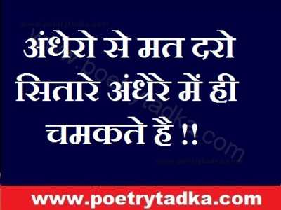 happy thoughts in hindi andhero se