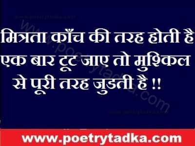 happy thoughts in hindi ek bar toot jaae