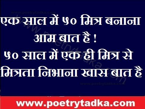 happy thoughts in hindi ek saal me