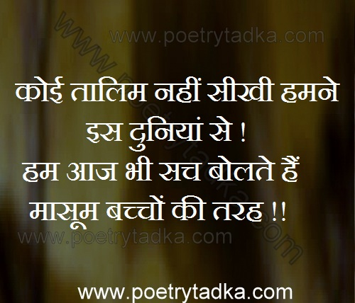 happy thoughts in hindi es duniya me