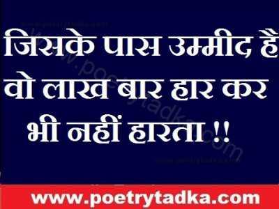 happy thoughts in hindi jiseke paas