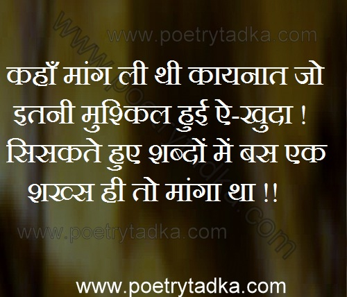 happy thoughts in hindi kha mangi thi kaynaat
