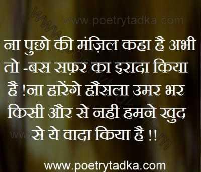happy thoughts in hindi sfaar ka iraada