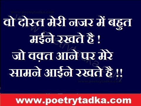 happy thoughts in hindi wo dost