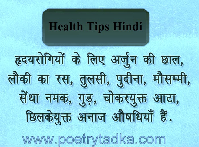 health tips health tips in hindi health tips in telugu health tips for men daily health tips health tips in tamil health tips for children health tips of the day