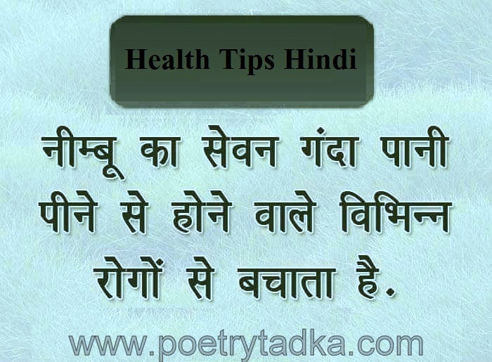 health tips health tips in hindi health tips in telugu tips for men daily health tips health tips in tamil health tips for children