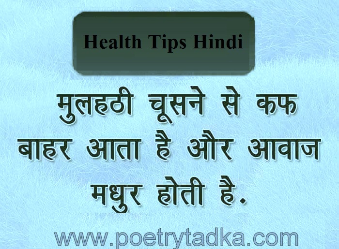 health tips health tips in hindi health tips in telugu health tips for men daily health tips health tips in tamil health tips for children hea