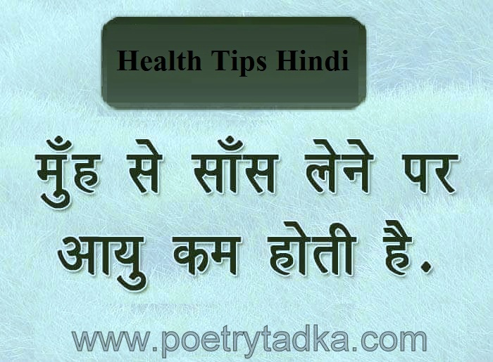 health tips health tips in hindi health tips in telugu health tips for men daily health tips health tips in tamil health tips for children health tips of the da