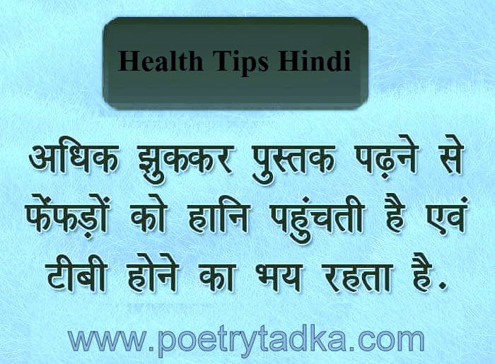 health tips health tips in hindi health tips in telugu health tips for men daily health tips health tips in tamil health tips for children health tips of the