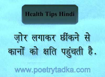 health tips health tips in hindi health tips in telugu health tips for men daily health tips health tips in tamil health tips for children health tips of