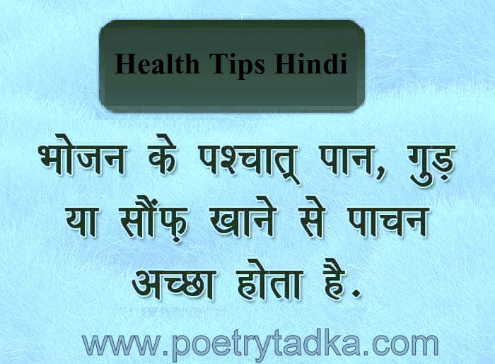 health tips health tips in hindi health tips in telugu health tips for men daily health tips health tips in tamil health tips for children health