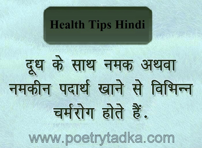 health tips health tips in hindi health tips in telugu health tips for men daily health tips health tips in tamil health tips for children