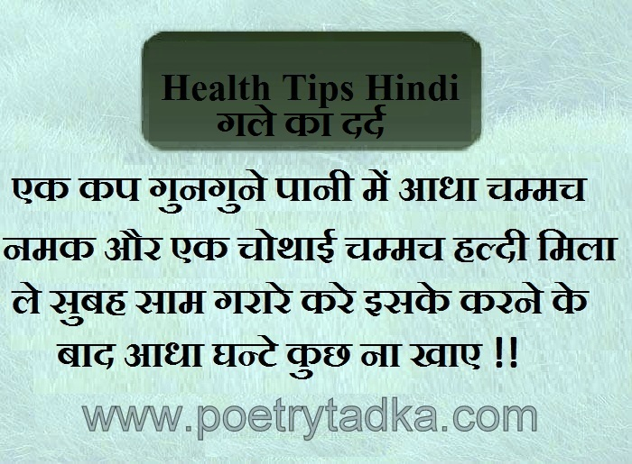 health tips in hindi gharelu
