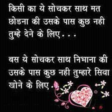 Hindi Anmol Vachan of the day