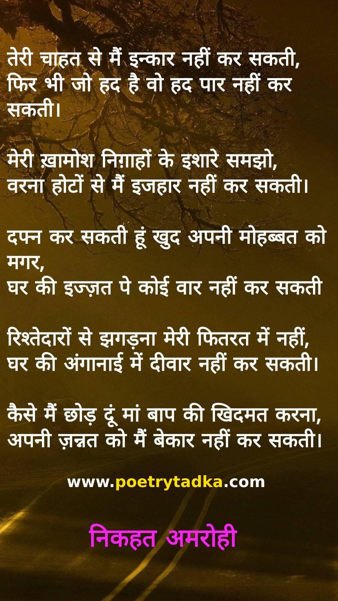 Nikhat Amrohi Hindi Gazal Teri Chahat Se