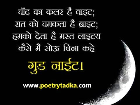 hindi good night quote wishes wallpapers