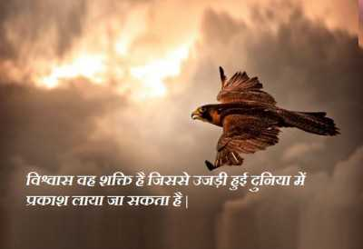 Hindi Inspirational quote