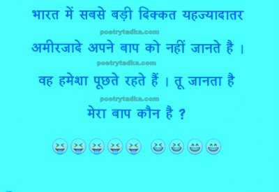 hindi jokes sms bharat me sabse badi diqqat