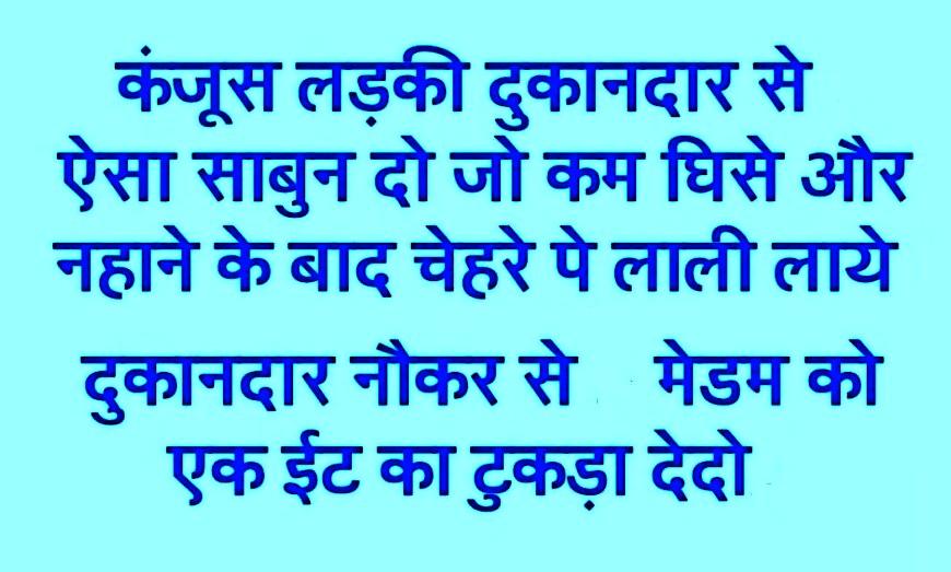 photos hindi jokesbiggest hindi mobile sms jokes in hindi