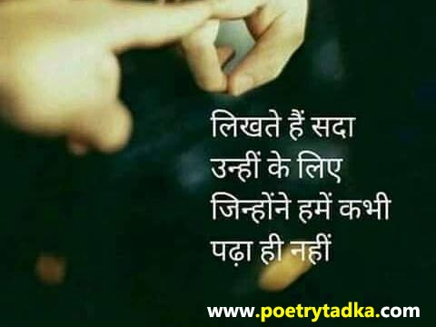 hindi love quotes images with emotions