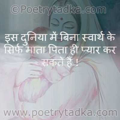 hindi mother suvichar