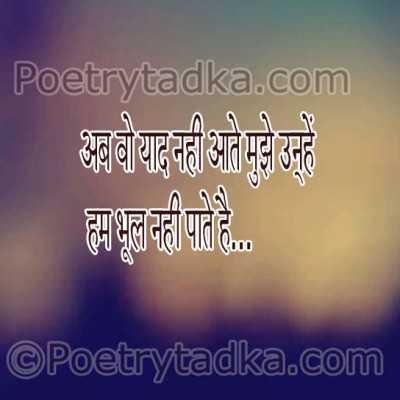 hindi poem ab wo yaad nahi aate mujhe