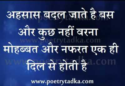 hindi poetry ehsaas badal jate hai