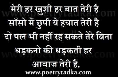 hindi poetry har aawaj teri hai