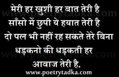 hindi poetry har aawaj teri hai