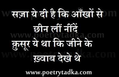 hindi poetry jeene ke khawab